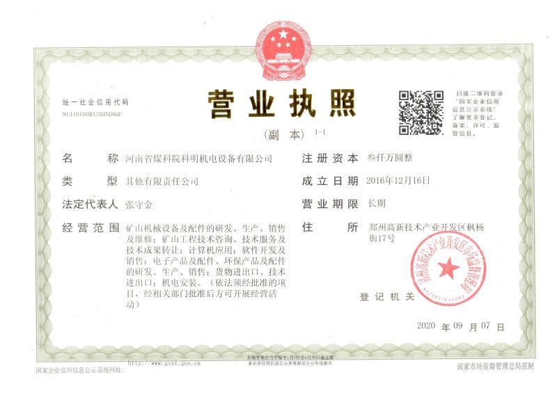 混凝土输送泵公司营业执照